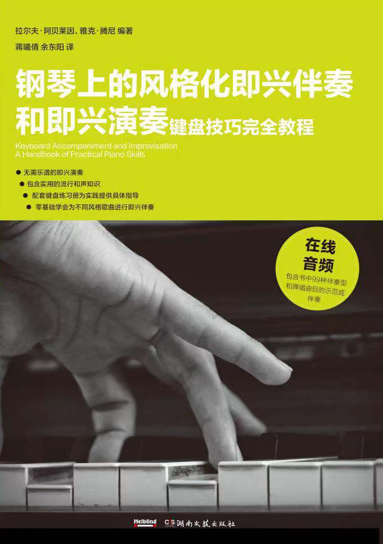 Chinese edition of Keyboard Accompaniment and Improvisation